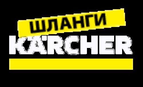 Шланги Керхер РФ Logo